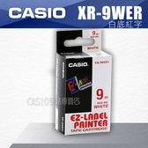 CASIO 卡西歐 專用標籤紙 色帶 9mm XR-9WER1/XR-9WER 白底紅字 (適用 KL-170 PLUS KL-G2TC KL-8700 KL-60)