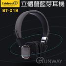 【現貨】BT-019 高音質 耳罩式 無...