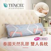 【三浦太郎】天絲表布。泰國雙人天然乳膠長枕/孕婦靠枕