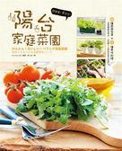 (二手書)簡單種!美味吃!陽台家庭菜園