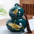 茶葉罐 祿陶瓷葫蘆茶葉罐中大號普洱花紅綠茶葉包禮盒裝密封罐定制【快速出貨八折鉅惠】
