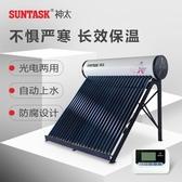 神太家用太陽能熱水器一體式房頂真空管保溫全自動上水光電兩用 YXS 莫妮卡