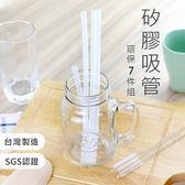 環保矽膠吸管7件組台灣製 不挑色 矽膠吸管 環保吸管 吸管刷