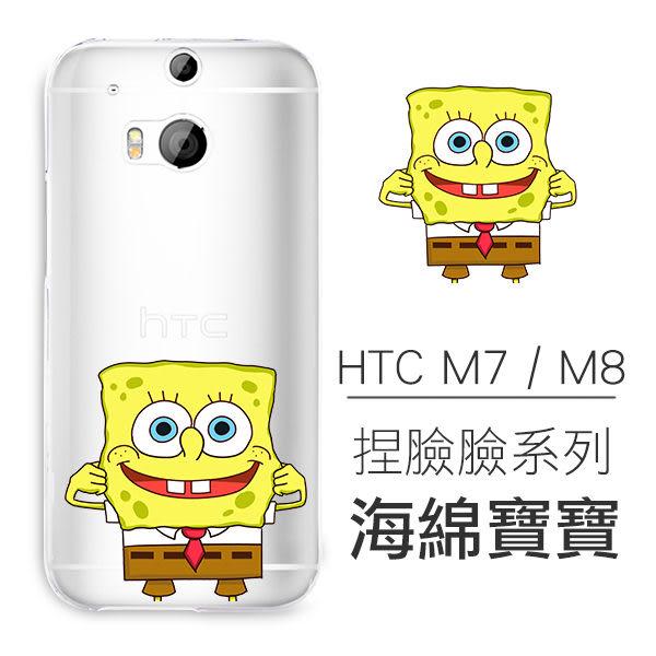 [HTC M7 / M8] 捏臉臉系列 超薄TPU 客製化手機殼 海綿寶寶 無牙