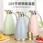 304不銹鋼保溫水壺家用熱水瓶大容量暖水壺保溫瓶開水瓶歐式壺2升