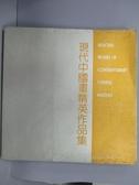 【書寶二手書T8/藝術_QNY】現代中國畫精英作品集_雲峰畫苑_1992年