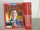 【書寶二手書T4/雜誌期刊_HGU】時代解讀TIME_120~131期間_共12本合售_專訪:馬英九等