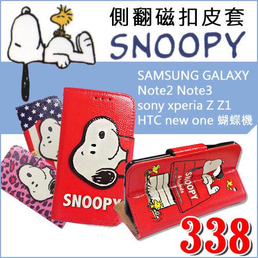 snoopy 史努比側翻 可放卡片 磁扣皮套SAMSUNG GALAXY Note2 Note3 sony xperia Z1 HTC new one 蝴蝶機
