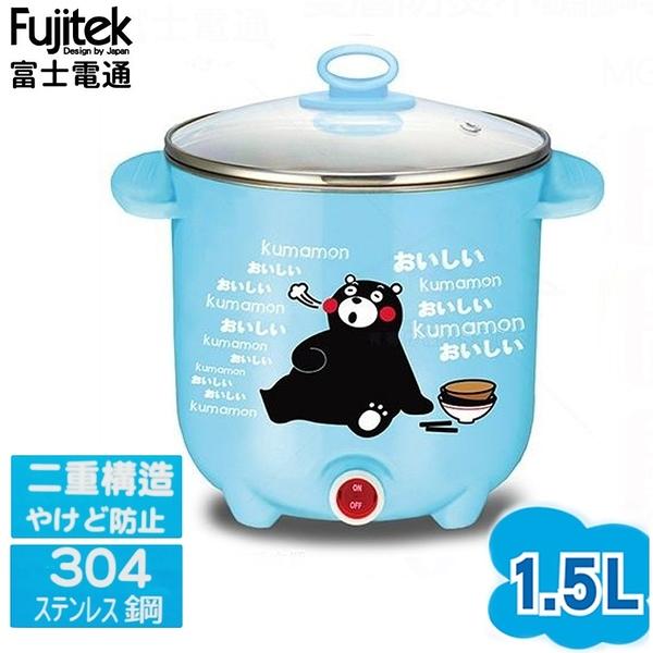 富士電通 1.5L雙層防燙不鏽鋼美食鍋 MG-PN101
