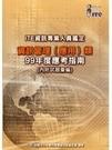 博民逛二手書《資訊專業人員鑑定 (ITE) 資訊管理 (應用) 類應考指南-99