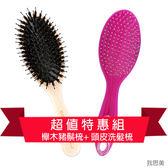 我思美「櫸木豬鬃梳+洗髮梳」超划算特惠組 -【紫】