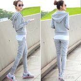 秋裝衛衣運動套裝女韓版顯瘦女士運動服跑步休閒三件套女『小宅妮時尚』