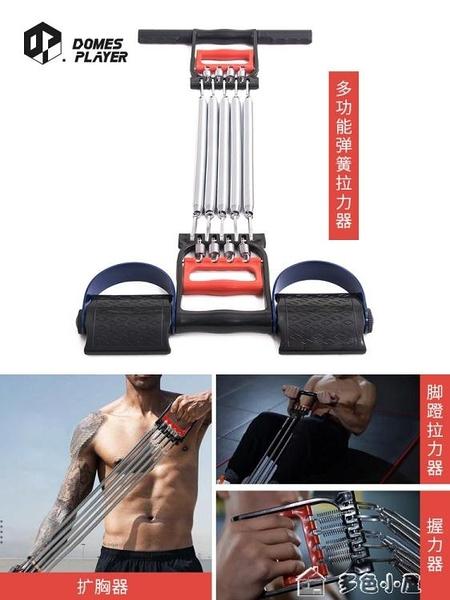 拉力器彈簧拉力器腳蹬神器家用健身器材多功能擴胸器男訓練手臂胸肌 多色小屋
