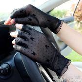 新娘手套蕾絲手套女露半指性感情趣黑色透氣漏半截手指新娘春秋夏季薄款 至簡元素