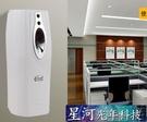 給皂機 家用自動噴香機衛生間去味器 KTV酒店空氣清新噴霧器光感定時加香 星河光年