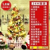 現貨聖誕樹-台灣精品聖誕樹裝飾品商場店鋪裝飾聖誕樹套餐1.8米精品裝飾擺件 節日免運促銷