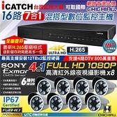 【CHICHIAU】H.265 16路5MP台製iCATCH數位雙硬碟款監控錄影組(含高清1080P SONY 200萬攝影機x8)