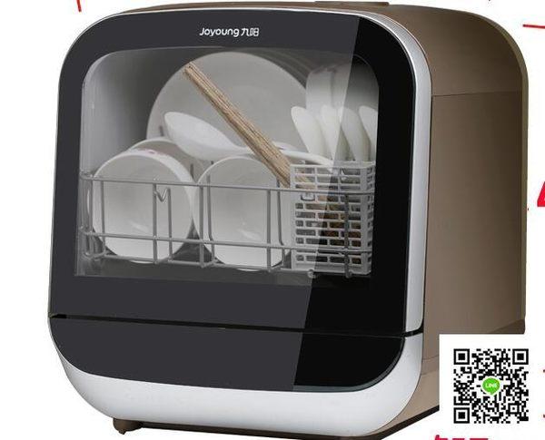 洗碗機 Joyoung/九陽 X5洗碗機免安裝全自動家用迷你小型台式智慧洗碗機 MKS聖誕免運