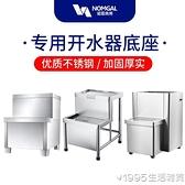 【通用】30-210L不銹鋼電開水器商用底座配件電熱燒水機支架 NMS 新品上市