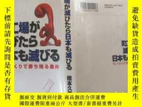 二手書博民逛書店日文原版罕見町工場が滅びたら日本も滅びるY357459 橋本久義 見圖