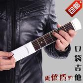口袋吉他 便攜式吉他練習神器 訓練音階手型爬格子和弦轉換指力器QM   JSY時尚屋