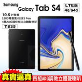 Samsung Galaxy Tab S4 10.5吋 LTE 64G 贈原廠皮套 平板電腦 24期0利率 免運費