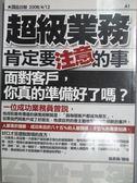 【書寶二手書T1/行銷_MGR】超級業務肯定要注意的事_趙彥鋒
