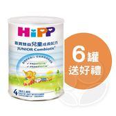 HiPP 喜寶 雙益兒童成長配方800g【6罐贈好禮】【佳兒園婦幼館】