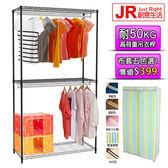 【JR創意生活】(時尚黑)三層雙桿衣櫥 90x45x180 附套五選一 波浪 鐵架 吊衣架 收納