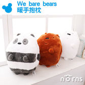 Norns【We bare bears暖手抱枕】12吋 CN正版 熊熊遇見你 插手枕 枕頭 絨毛玩偶 娃娃 靠墊 卡通頻道