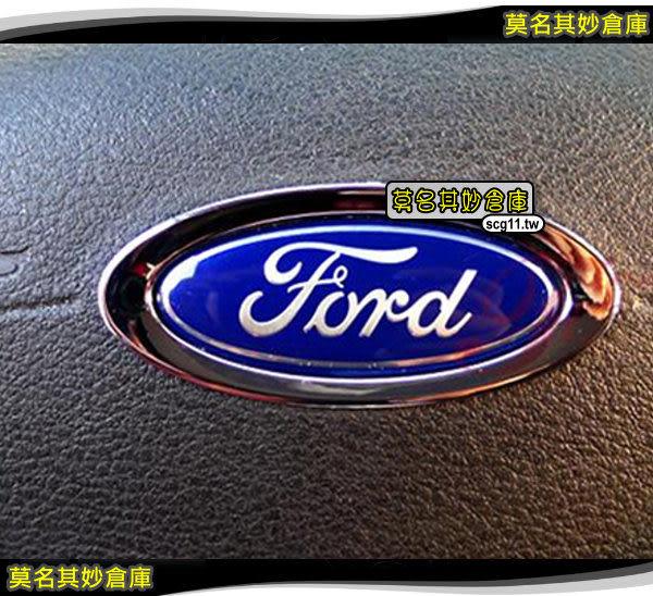 莫名其妙倉庫【FS029 方向盤LOGO亮框】2013 Ford 福特New Focus MK3 ST RS 內