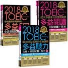2018全新制怪物講師【聽力/閱讀/5回全真模擬試題】