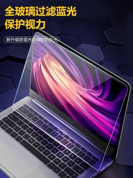 2020新款華為matebook14筆記本13電腦X螢幕膜pro16.1貼膜 快速出貨