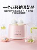 暖奶器 暖奶器溫奶器奶瓶消毒器二合一保溫神器熱奶嬰兒恒溫解凍加熱母乳 寶貝計畫