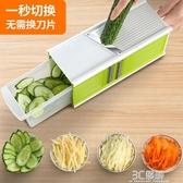 廚房切菜神器家用蘿卜刨絲器土豆絲切絲器水果切片機多功能切菜器 中秋節免運