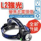 【DE1401】爆亮L2燈芯強光 18650電池x2 美國原廠L2伸縮調光雙鋰電L2超強光頭燈 XM-L2 釣魚頭燈