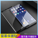 3D曲面保護貼 三星 S9 S8 plus Note9 Note8 鋼化玻璃貼 滿版黑色 鋼化膜 手機螢幕貼 S9+ S8+ 保護貼 保護膜