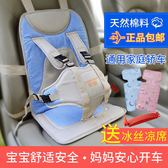 汽車兒童安全座椅便攜式寶寶用坐墊簡易坐椅安全帶固定器0-4-6歲「輕時光」