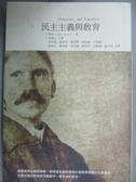 【書寶二手書T1/大學社科_KIG】民主主義與教育原價_380_杜威(John Dewey)