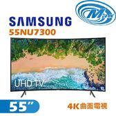 《麥士音響》 SAMSUNG三星 55吋 4K曲面電視 UA55NU7300