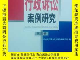 二手書博民逛書店罕見北京行政訴訟案例研究(第三卷)Y4689 北京市高級人民法院