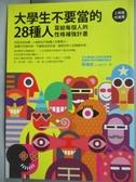 【書寶二手書T9/心靈成長_MHN】不要當的28種人-寫給每個人的性格補強計畫_周偉航