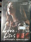 挖寶二手片-P07-105-正版DVD-韓片【解語花】-韓孝周 千玗嬉 柳演錫