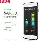 iphone7背夾式充電寶蘋果6電池7plus專用8X超薄6s手機殼便攜沖spigo 3c優購