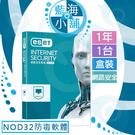 ESET Internet Security 網路安全套裝軟體 一台一年盒裝版(EIS-1U1Y)