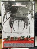 挖寶二手片-Y59-022-正版DVD-電影【異物潛伏】-朗魯索克寧 莎菈馮歐荷 安娜希爾茲 查可吉拉德