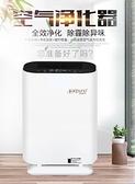 空氣淨化器 歐普諾負離子空氣凈化器家用臥室內去除二手煙除 晶彩LX