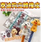 【🐱🐶培菓寵物48H出貨🐰🐹】dyy》貴賓狗 泰迪狗造型療癒立體橡皮擦3.7*2.5*2cm