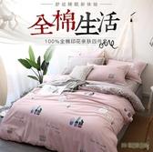 床包組全棉棉床單被套學生宿舍三件套床品網紅款床上用品wl10683[3C環球數位館]