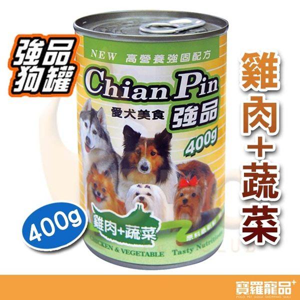 強品狗罐頭雞肉+蔬菜400g【寶羅寵品】